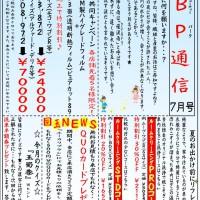CBP新聞 No.7