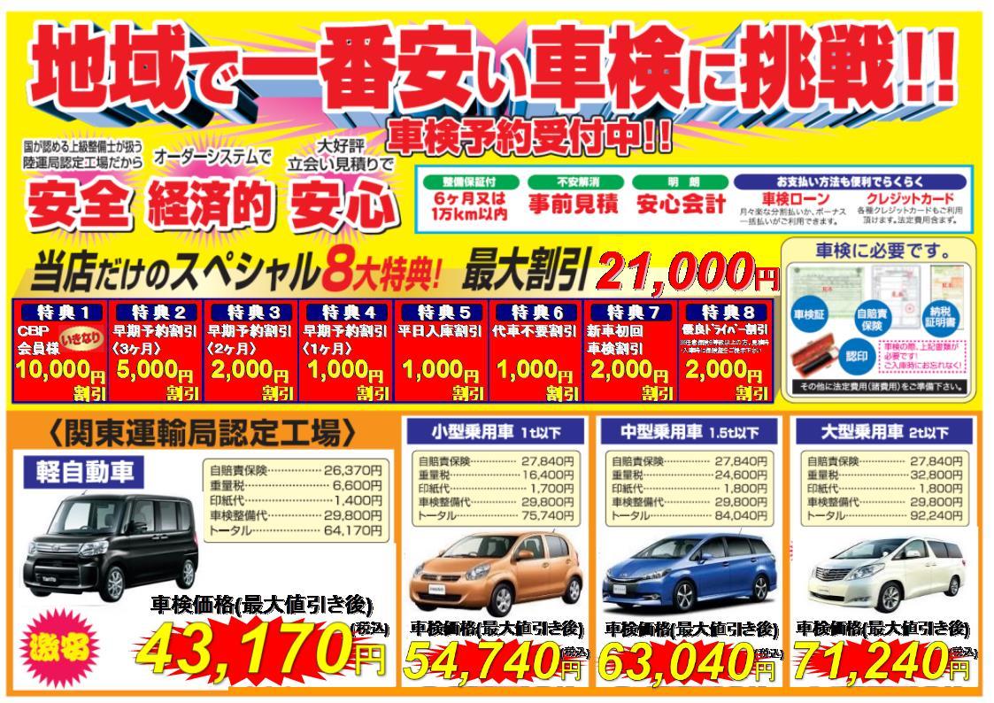 車検料金表 H28