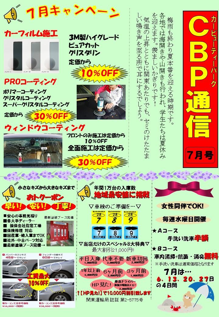CBP新聞 No.31(H28.7)