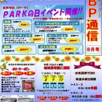 CBP新聞 No.32 (H28.8)