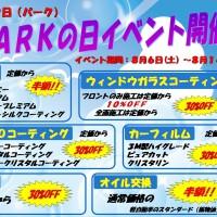 PARKの日1
